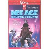 انیمیشن عصر یخبندان 5 دوبله گلوری