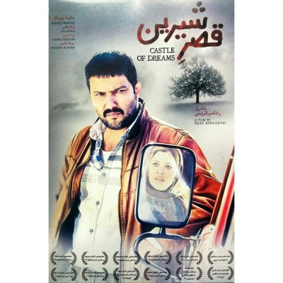 فیلم ایرانی قصر شیرین