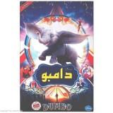 فیلم دامبو دوبله فارسی
