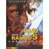 فیلم رمبو آخرین خون