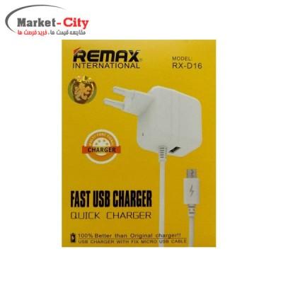 شارژر دیواری Remax مدل RX-D16